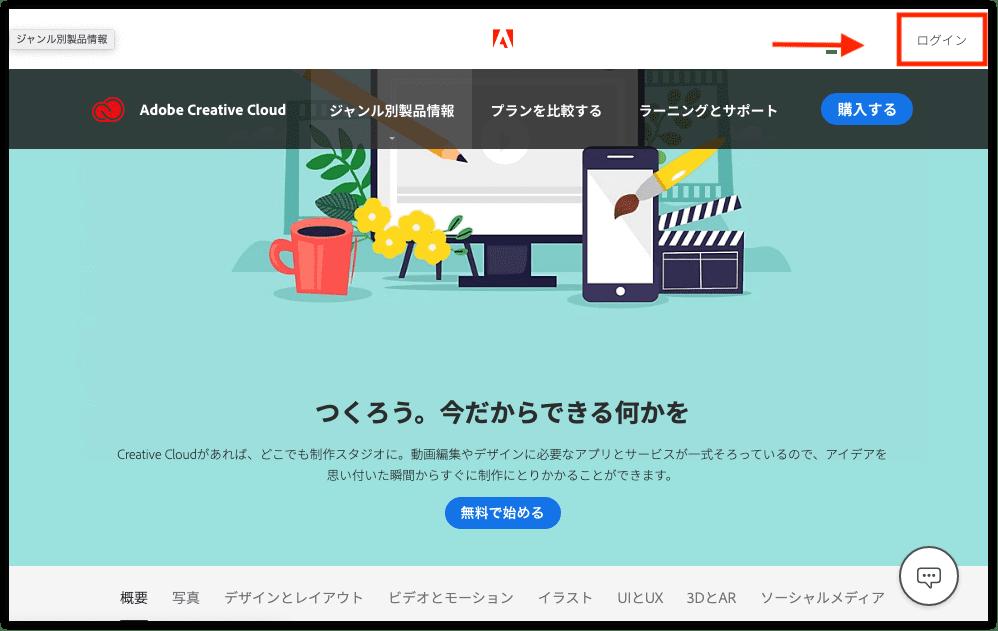 Creative Cloudの利用料金を下げる手順-右上のログインをクリックしアカウントページへ入ります。