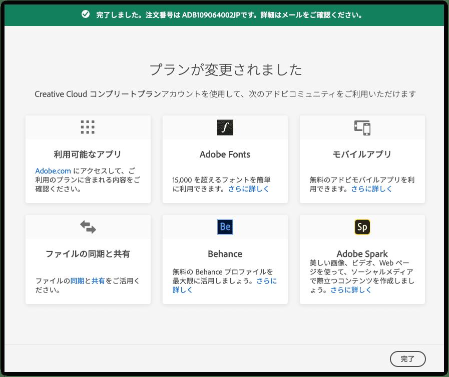 Adbe Creative Cloudを年間4万円節約して使う方法-確定ボタンをクリックし、プラン変更を確定します。
