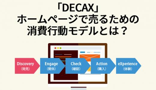 「DECAX」ホームページで売るための消費行動モデルとは?
