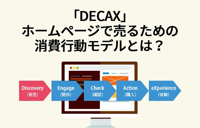 「DECAX」ホームページを売り上げに繋げる消費行動モデルとは?