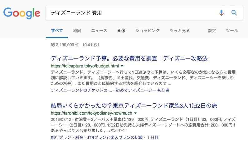 強調スニペット-検索事例