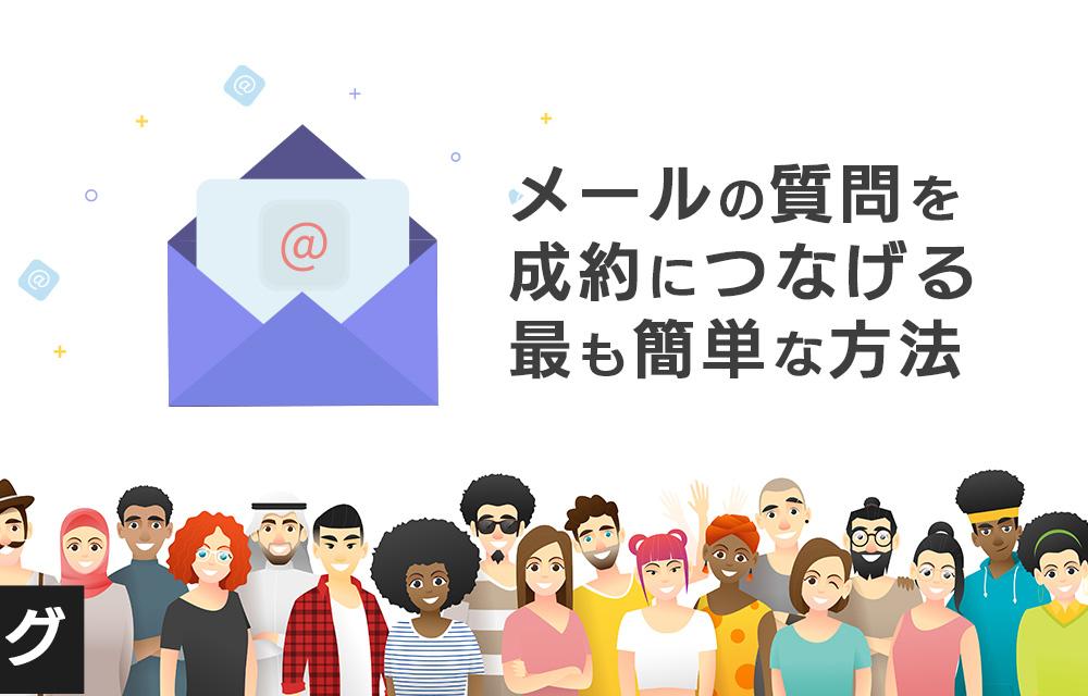 メールでのお問い合わせを来店・成約につなげる最も簡単で確実な方法とは?