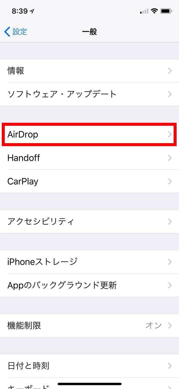 .「AirDrop」をタップします