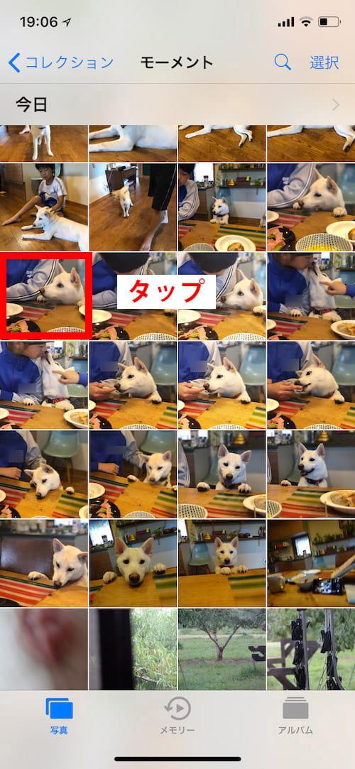 iPhoneアプリ「写真」から送信したい画像をタップして選択します