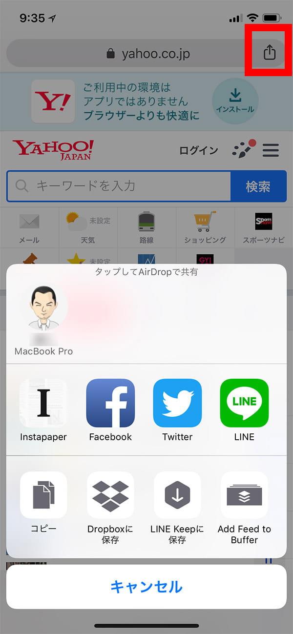 iPhoneで「共有アイコン」をタップ width=