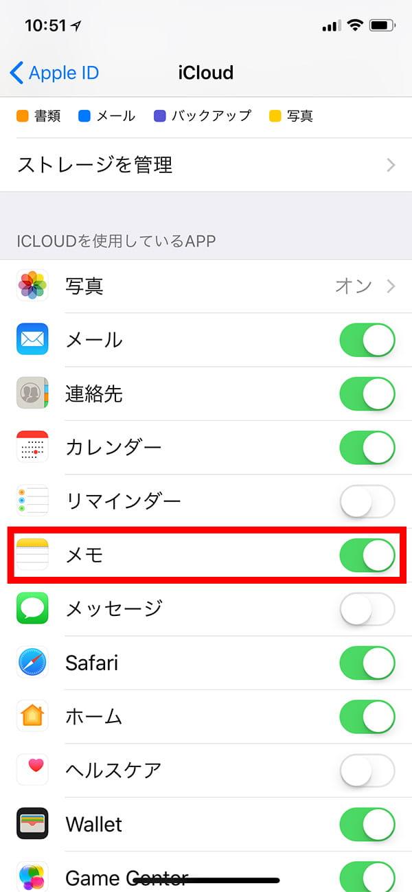 iPhoneで 「メモ」を有効にします