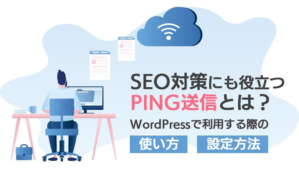 WordPressでSEO対策するならPING送信も設定しておこう