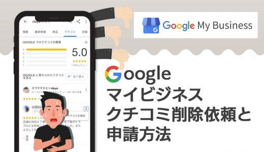 Googleマイビジネスのクチコミ削除依頼先と申請方法