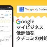 Googleマイビジネス低評価なクチコミへの対処方法