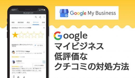 Googleマイビジネスに投稿された低評価なクチコミへの対処方法