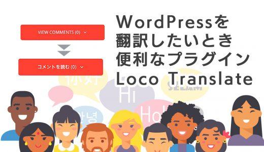 WordPressを翻訳したいときに便利なプラグイン - Loco Translate