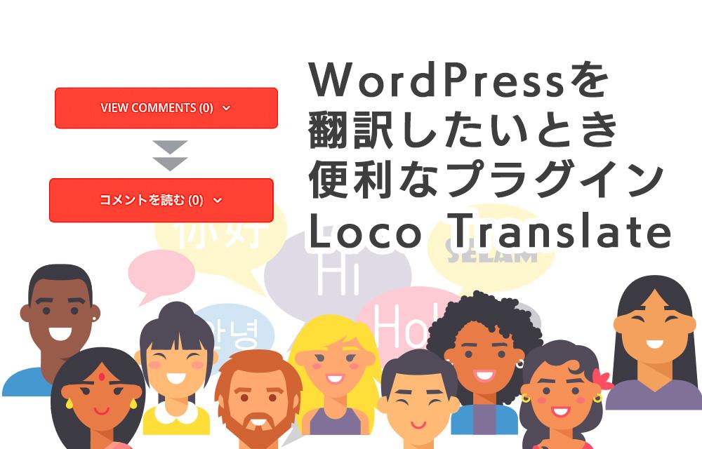 WordPressを翻訳したいときに便利なプラグイン Loco Translate