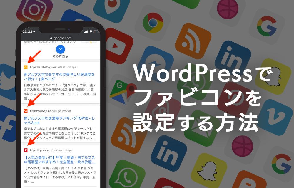 WordPressでファビコン(サイトアイコン)を設定する方法