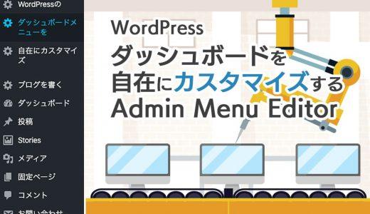 WordPressのダッシュボードメニューを自在にカスタマイズするAdmin Menu Editor