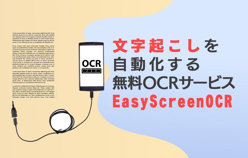 画像からの文字起こしを自動化する無料OCRサービス-EasyScreenOCR