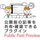 WordPressで公開前の記事を共有確認できるプラグインPublic Post Preview
