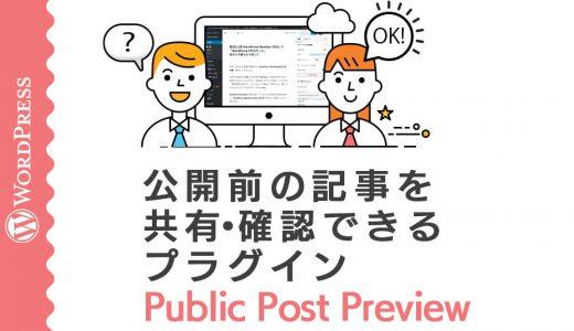 WordPressで公開前の記事を共有・確認できるプラグインPublic Post Preview