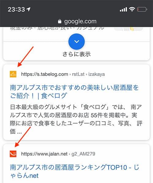 WordPressを開設したらファビコンを設定しましょう。ファビコンとはサイトを象徴するアイコン画像のこと。Googleのスマホ検索画面でもファビコンが目立ついちに表示されています。