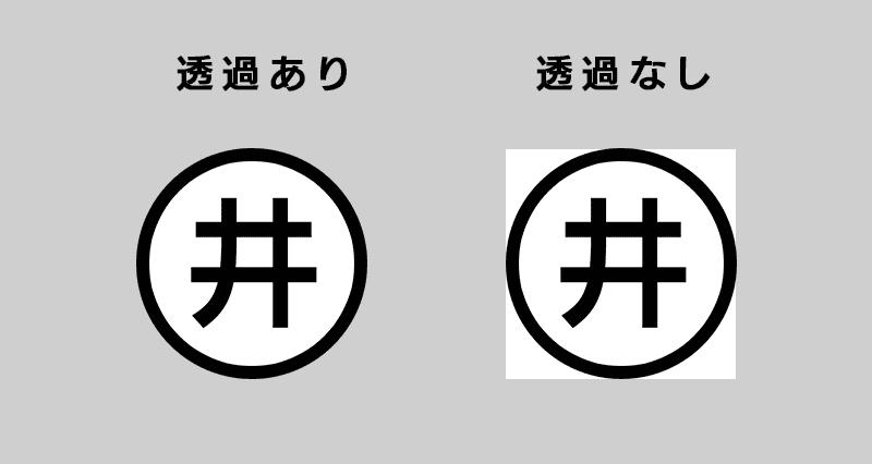 アイコン画像のみなど背景を塗りつぶさないファビコンの場合、背景を透過させると見た目もきれいです。背景を透過させるには「.jpeg」形式ではなく、「.png」か「.gif」形式で保存します。