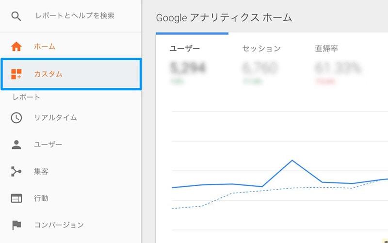 Googleアナリティクスメール設定の流れ001
