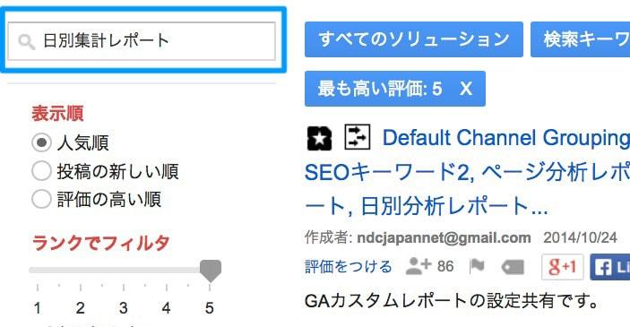 Googleアナリティクスメール設定の流れ013