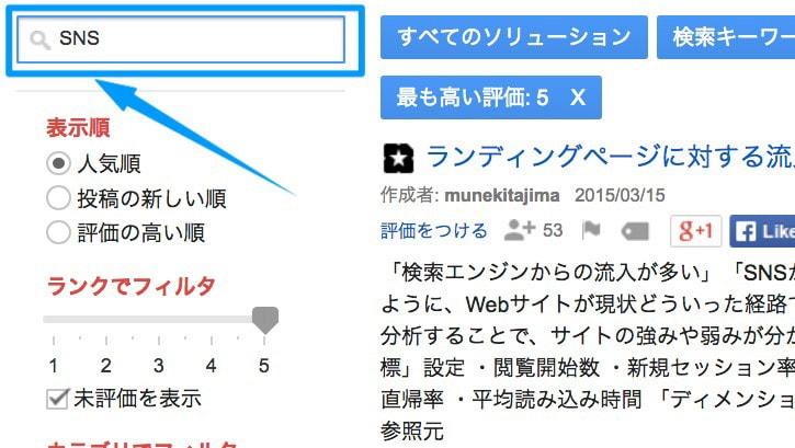 Googleアナリティクスメール設定の流れ014