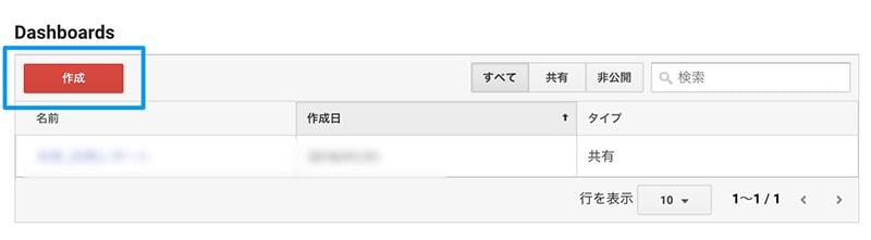 Googleアナリティクスメール設定の流れ003
