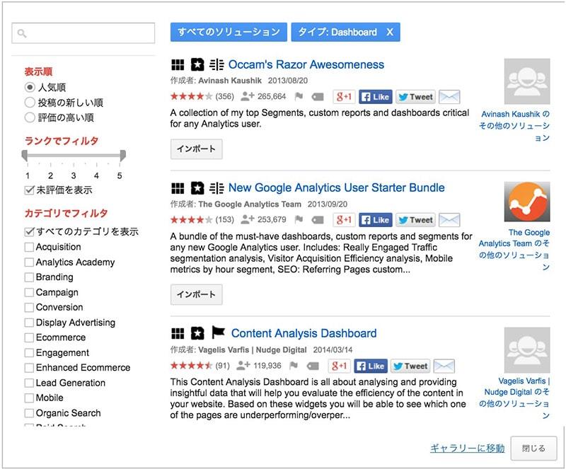 Googleアナリティクスメール設定の流れ005