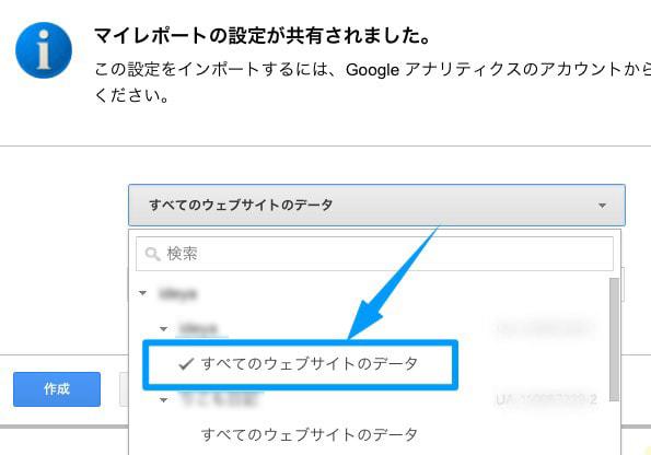 Googleアナリティクスメール設定の流れ007