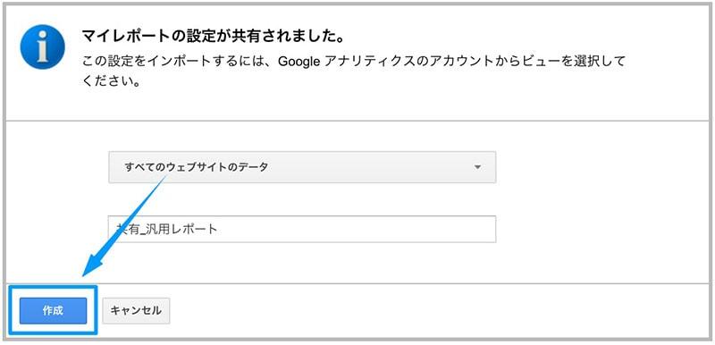 Googleアナリティクスメール設定の流れ008