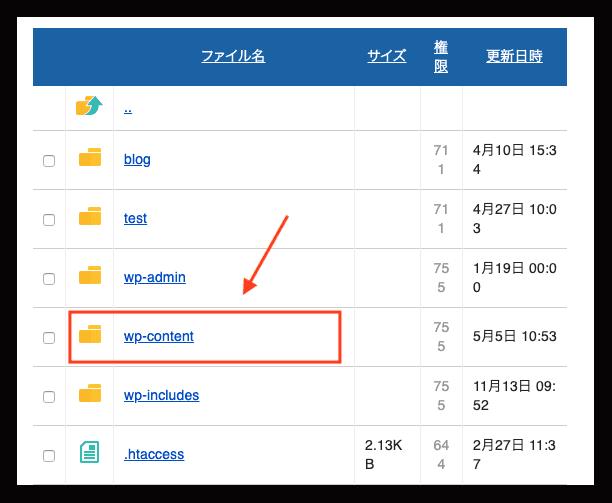 functions.phpで画面が真っ白になった場合のサーバー別対処法 wpcontentフォルダをクリック。