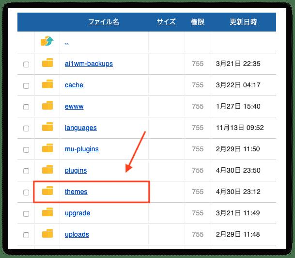 functions.phpで画面が真っ白になった場合のサーバー別対処法 themeフォルダをクリック。