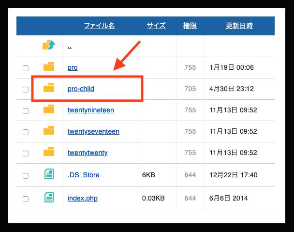 functions.phpで画面が真っ白になった場合のサーバー別対処法 現在利用中のテーマ名フォルダをクリック。