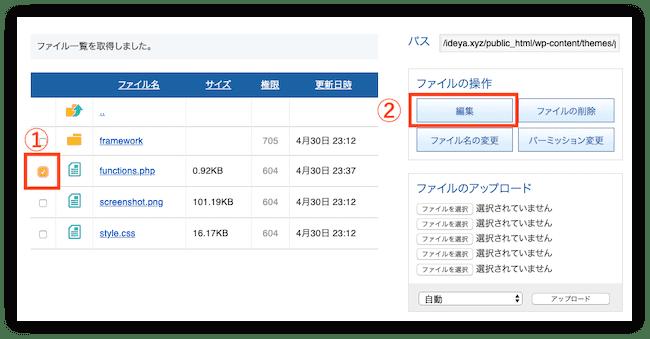 functions.phpで画面が真っ白になった場合のサーバー別対処法 functions.phpにチェックを入れ、編集をクリック。