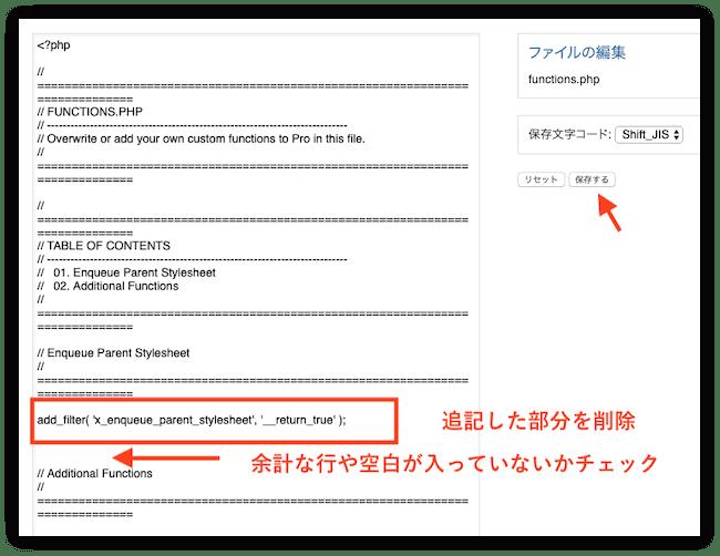 functions.phpで画面が真っ白になった場合のサーバー別対処法 エラーを起こした際に記載した文字列(関数)をすべて削除してから [ 保存する ] をクリック。