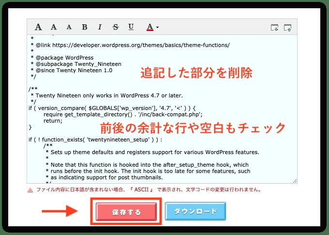 functions.phpで画面が真っ白になった場合のサーバー別対処法 functions.phpがエディタで開くので追記した箇所を削除します。