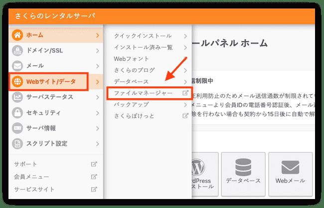 functions.phpで画面が真っ白になった場合のサーバー別対処法 続いてさくらサーバーでのfunctions.phpの修正方法です。コントロールパネルへログインし[ webサイト/データ] > [ ファイルマネージャー ]をクリック。