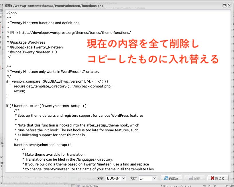 functions.phpで画面が真っ白になった場合のサーバー別対処法 ファイルマネージャーに戻り、現在のfunctions.phpの内容をすべて削除した上でコピーした内容を貼り付けます。