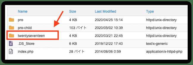 functions.phpで画面が真っ白になった場合のサーバー別対処法 利用中のテーマ名のついたフォルダをクリックします。