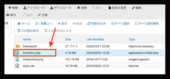 functions.phpで画面が真っ白になった場合のサーバー別対処法 functions.phpを選択肢し[ 編集 ] をクリック。