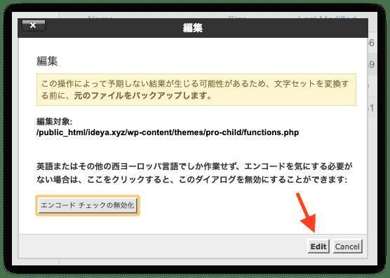 functions.phpで画面が真っ白になった場合のサーバー別対処法 確認画面がでます。[ Edit ]をクリックしてファイルを開きます。