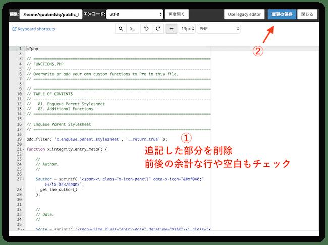 functions.phpで画面が真っ白になった場合のサーバー別対処法 functions.phpが開くので、追記した箇所のみを丁寧に削除します。余計な段落や空白が入らないよう注意しましょう。