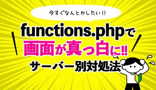 functions.phpで画面が真っ白になった場合のサーバー別対処法 (FTP使用なし)