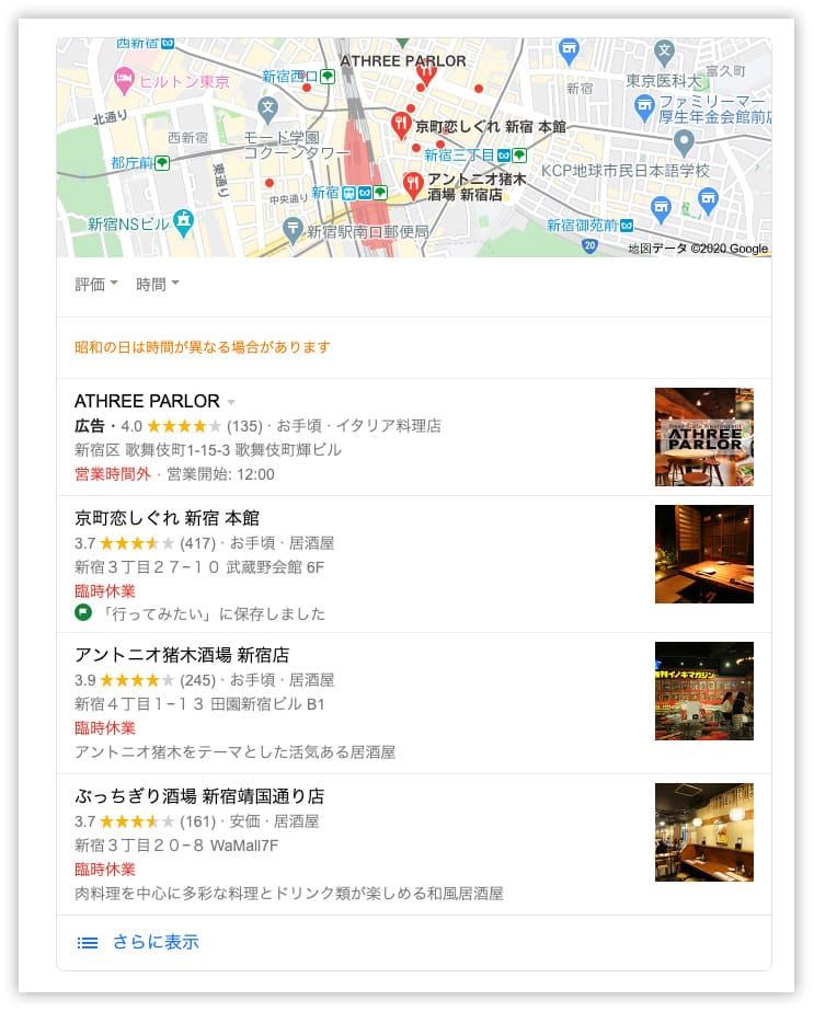 デリバリーのみ営業時のGoogleマイビジネス営業時間設定はこうする_Googleマップで東京の飲食店を調べたところ「臨時休業」となっているお店が検索結果上位に複数表示されています。「臨時休業」に設定することで検索結果にも表示されずらくならないよう配慮されていると考えられます。