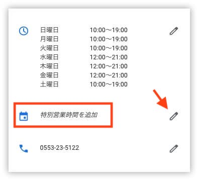 デリバリーのみ営業時のGoogleマイビジネス営業時間設定はこうする_Googleマイビジネスの管理画面 > 情報ページ を開き[ 特別営業時間を追加 ]をクリックします。