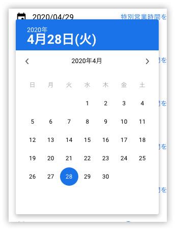 デリバリーのみ営業時のGoogleマイビジネス営業時間設定はこうする_カレンダーで営業時間を変更したい日を選択。