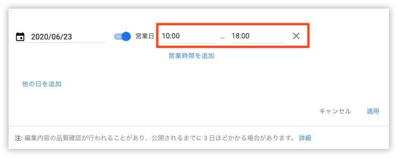 デリバリーのみ営業時のGoogleマイビジネス営業時間設定はこうする_営業時間を入力します。