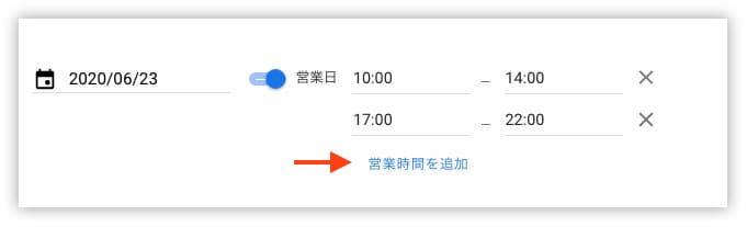 デリバリーのみ営業時のGoogleマイビジネス営業時間設定はこうする_[ 営業時間を追加 ] で昼と夜で営業時間を分けることもできます。