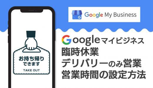デリバリーのみ営業時のGoogleマイビジネス営業時間設定3つのパターン