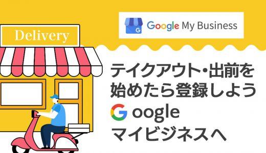 テイクアウト・出前を始めたら設定したいGoogleマイビジネス5つの手順を解説
